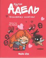 Крутая Адель. Ненавижу любовь!