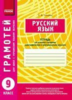 ГРАМОТЕЙ: Русский язык 9 кл. для укр. шк.