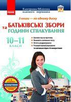 ДИСК 10-11 кл. Батьківські збори + Години спілкування (Укр)