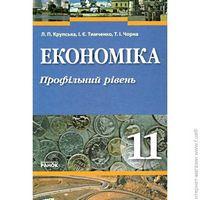 Економіка 11 кл. ПІДРУЧНИК (Укр) Профільний рівень