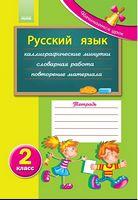 Начинается урок: Русский язык 2 кл. (РУС)