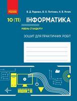 ИНФОРМАТИКА 10 (11) кл. Зошит для практ. робіт. Рівень стандарту (Укр)