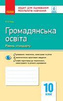 Контроль навч. досягнень. Громадянська освіта. 10 кл. Рівень стандарту (Укр) НОВА ПРОГРАМА