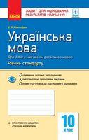 Контроль навч. досягнень. Укр. мова 10 кл. д/РОС. шк. Рівень стандарту (Укр) НОВА ПРОГРАМА