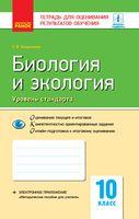 Контроль учеб. достижений. Биология и экология 10 кл. Уровень стандарта (РУС) НОВАЯ ПРОГРАММА