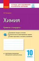 Контроль учеб. достижений. Химия 10 кл. Уровень стандарта (РУС) НОВАЯ ПРОГРАММА