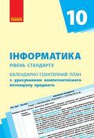 КТП Інформатика 10 кл. Рівень стандарту (Укр) НОВА ПРОГРАМА