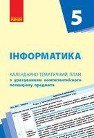 КТП Інформатика 5 кл. (Укр) НОВА ПРОГРАМА