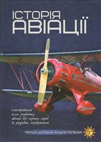 Історія авіації
