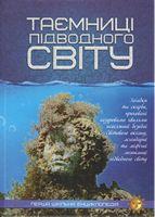 Таємниці підводного світу