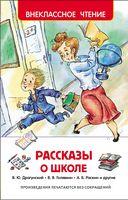 Рассказы о школе. Внеклассное чтение