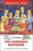 Семь подземных королей. Внеклассное чтение