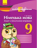 Нім. мова. ЗОШИТ з лексичними вправами 9 кл. Einfaches Vokabellernen (Укр)