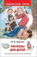 Рассказы для детей. Внеклассное чтение