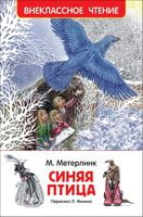 Синяя птица. Внеклассное чтение