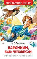 Баранкин, будь человеком!. Внеклассное чтение