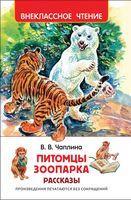 Питомцы Зоопарка. Внеклассное чтение