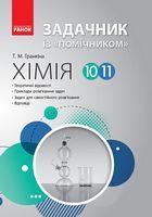 Хімія 10-11 кл. ЗАДАЧНИК із помічником