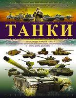 Танки. Большая детская военная энциклопедия