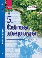 Хрест. Світова література 5 кл. Позакласне читання (Укр)