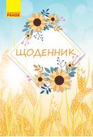 Щоденник Колосок (Укр)