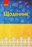 Щоденник Орнамент (Укр)