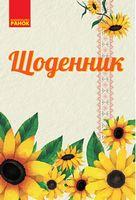 Щоденник Соняшник (Укр)