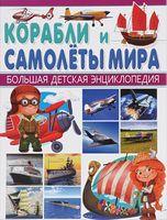 Корабли и Самолеты мира