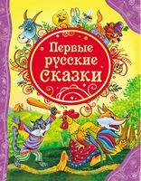Первые русские сказки. Все лучшие сказки