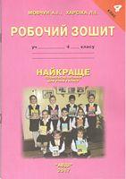Робочий зошит. НАЙКРАЩЕ позакласне читання для учнів 4 класу
