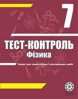 Тест-контроль. Фізика. 7 клас. Зошит для самостійних і контрольних робіт. (Один примірник на двох учнів)+ лабораторні роботи