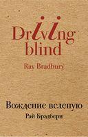 Вождение вслепую