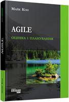 Agile. Оцінка і планування