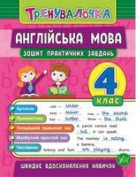 Англійська мова. 4 клас. Зошит практичних завдань
