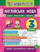 Англійська мова. 3 клас. Зошит практичних завдань