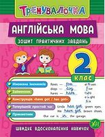Англійська мова. 2 клас. Зошит практичних завдань