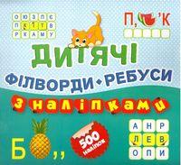 Філворди * Ребуси  Котик,500 наліпок(книга10)