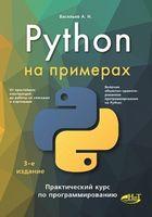 Python на примерах. Практический курс по программированию. 3-е издание