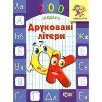 200 завдань Друковані літери