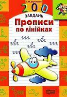 200 завдань Прописи по лінійках