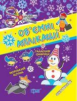 Аплікації з кружечків (сніговичок)3+