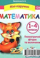 Математика. Геометричні фігури та  величини. 1-4 класи