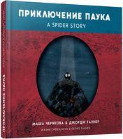 Приключение паука. Книга на двух языках