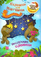 Калошки для Маргошки  Неслухняні слоники