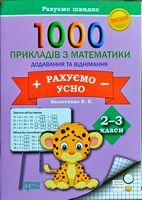 1000 прикладів з математики 2-3 класи.Рахуємо усно . Додавання та віднімання