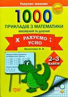 1000 прикладів з математики. 2-3 класи. Рахуємо усно. Множення та ділення