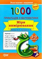 1000 прикладів з математики.2-3 класи Міри вимірювання 2 Розв язуємо завдання