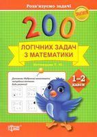 200 логічних задач з математики 1-2 класи Розвязуємо задачі