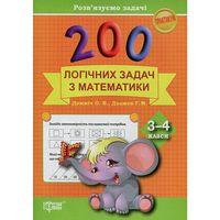 200 логічних задач з математики 3-4 класи Розвязуємо задачі