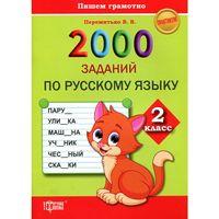 2000 заданий по русскому языку 2 класс Пишем грамотно